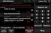 ПРОСТОР для Windows. Лицензия на 1 устройство